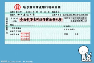 cheque chinois