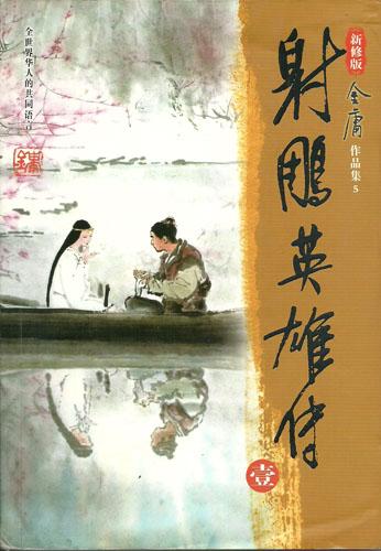 shediao yingxiong zhuan