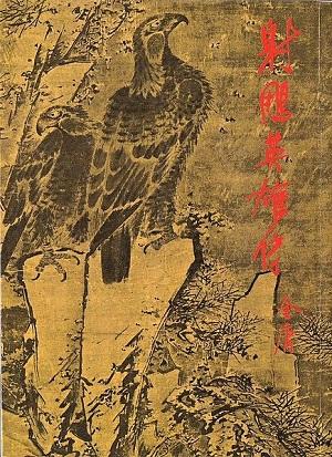 shediao yingxiongzhuan