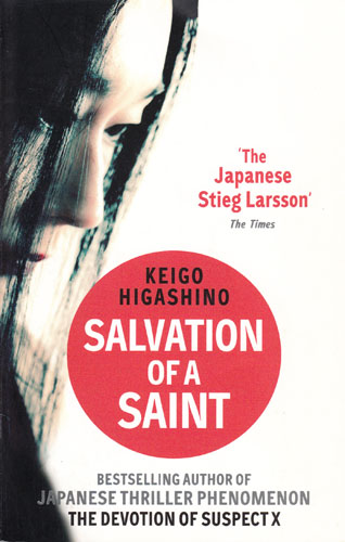 higashino_salvation