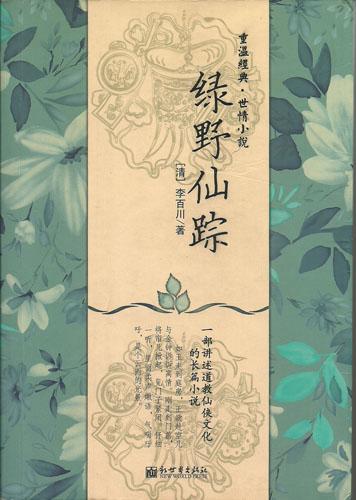 lvye xianzong