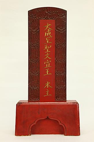 tablette confucius