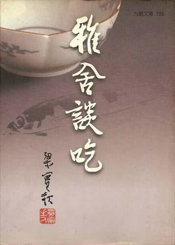 liang shiqiu_yashe tanchi