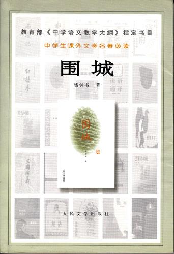 weicheng_qianzhongshu