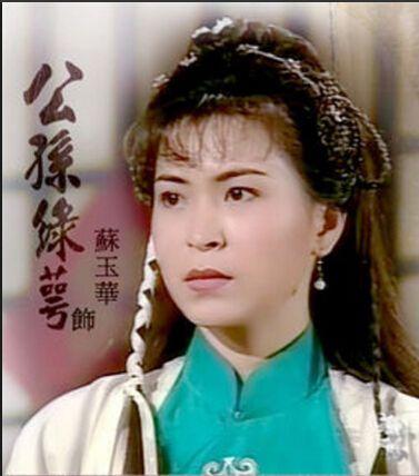 gongsun lue - su yuhua