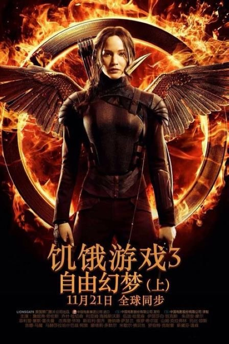 hunger_games_3