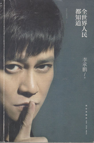 li chengpeng_quanshijie renmin