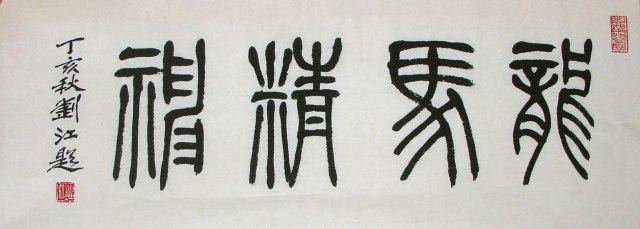 longma jingshen