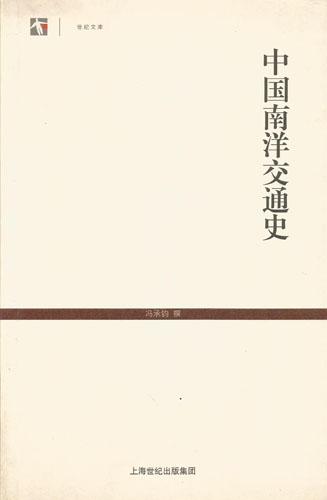 zhongguo nanyang jiaotongshi