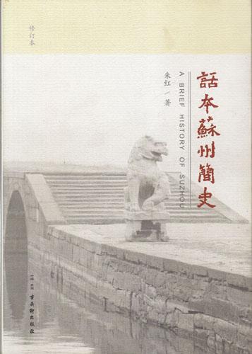 zhu hong_histoire suzhou