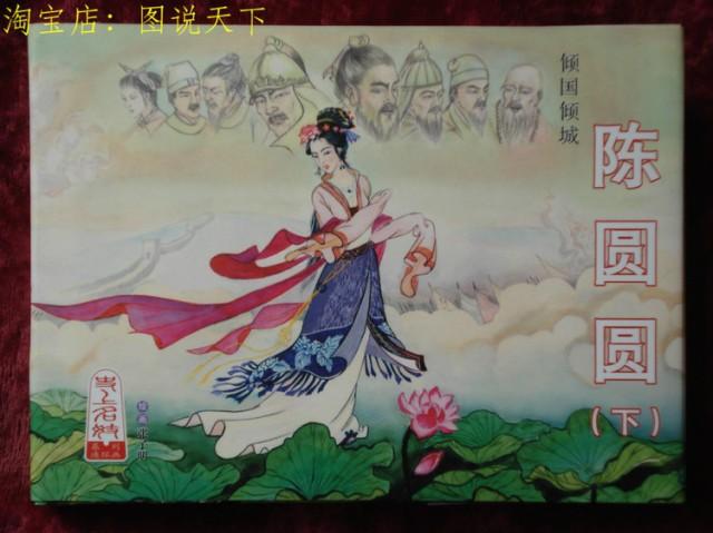 chen yuanyuan
