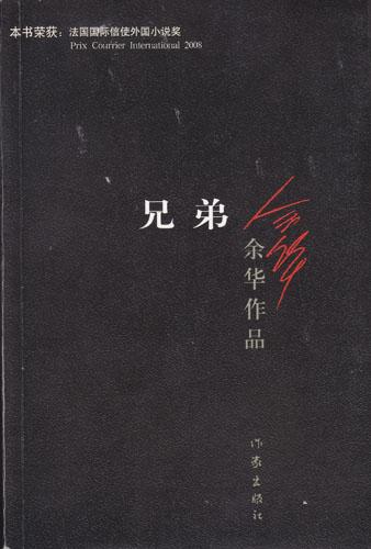 yu hua_xiongdi_small