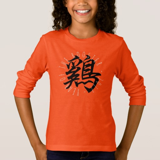 la_calligraphie_2017_chinoise_dannee_de_coq_t_shirt-r54fef25552684853ae37a410782b77d3_65dib_512